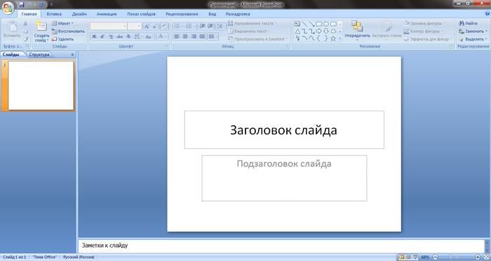 как сделать поля в powerpoint 2007