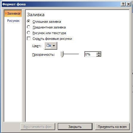 как сделать презентацию через powerpoint 2007