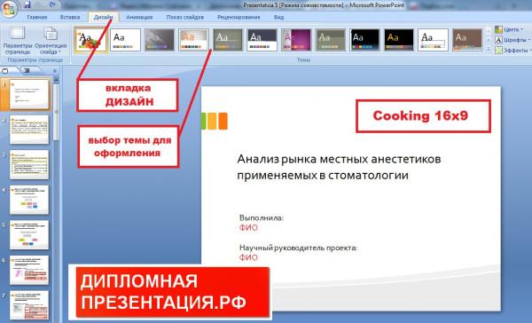 как сделать презентацию к диплому в powerpoint образец