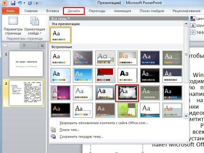 как сделать презентацию на компьютере пошаговая инструкция в powerpoint