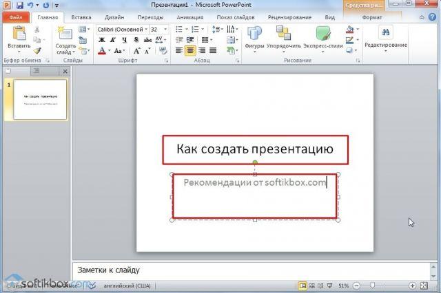 как сделать презентацию на компьютере программы powerpoint