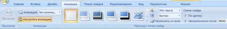 как сделать презентацию на microsoft office powerpoint