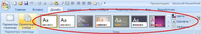 как сделать презентацию с помощью microsoft powerpoint