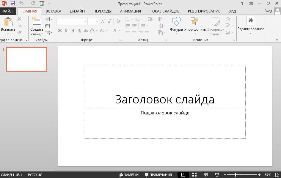 как сделать презентацию с текстом музыкой и фотографиями в powerpoint