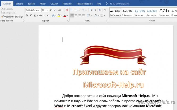 как сделать приглашение в powerpoint