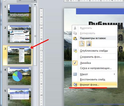 как сделать прозрачную подложку в powerpoint