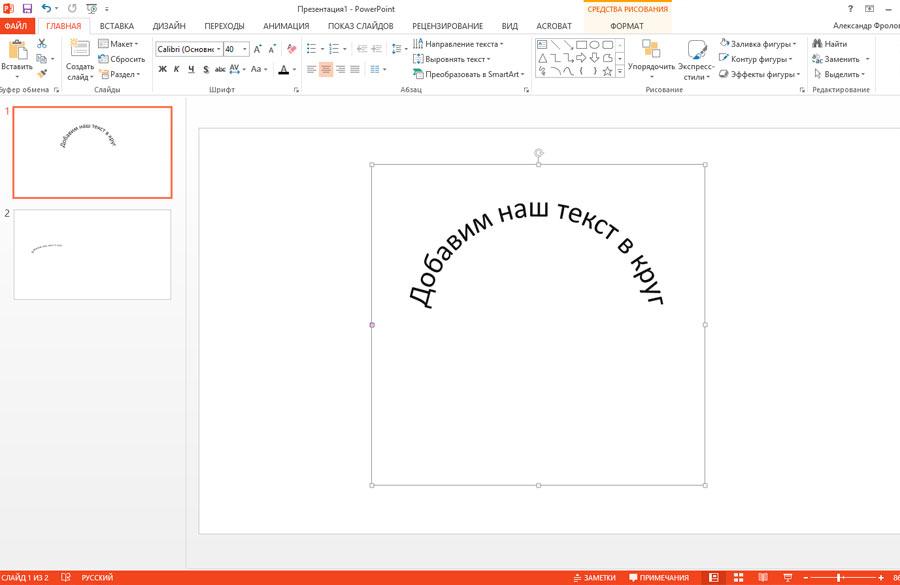как сделать радужный текст в powerpoint