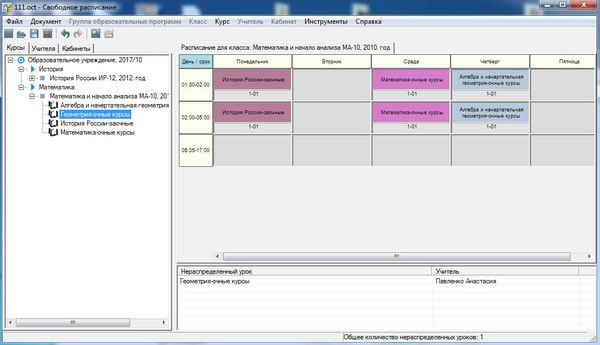 как сделать расписание уроков в access