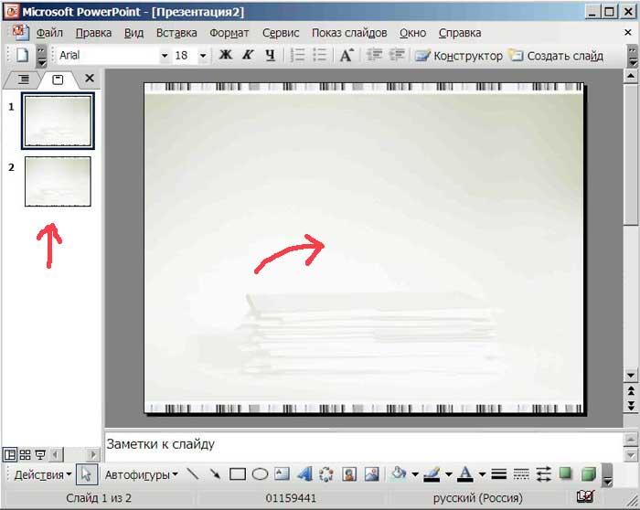 как сделать раздаточный материал в powerpoint