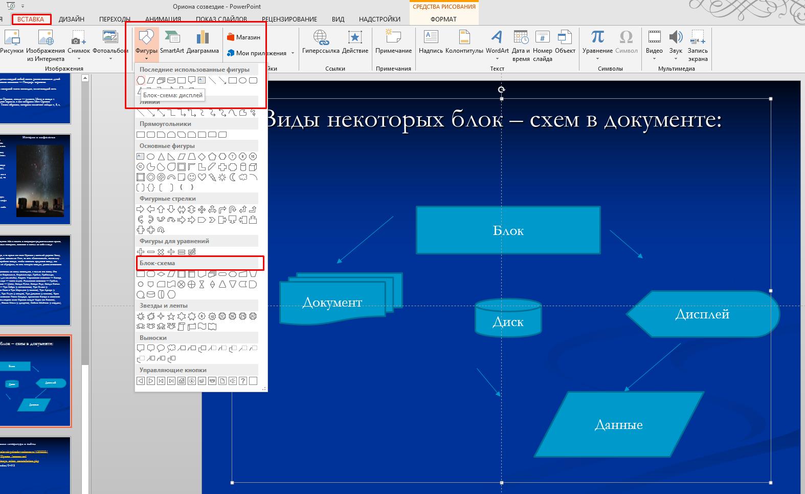 как сделать разную ориентацию слайдов в powerpoint