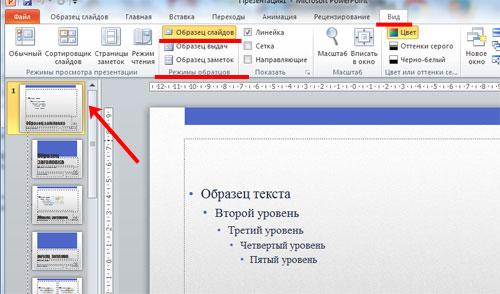 как сделать разный фон в презентации powerpoint