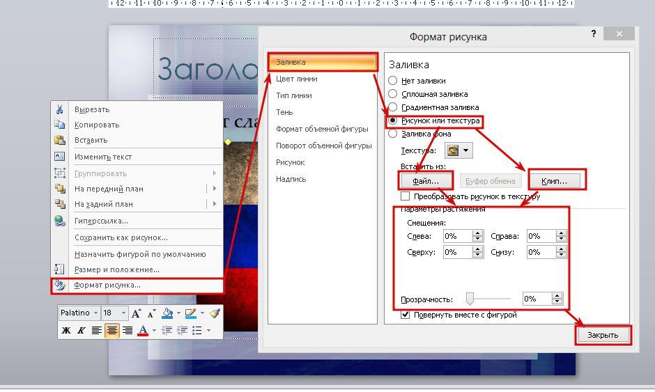 как сделать шаблон для презентации powerpoint в фотошопе