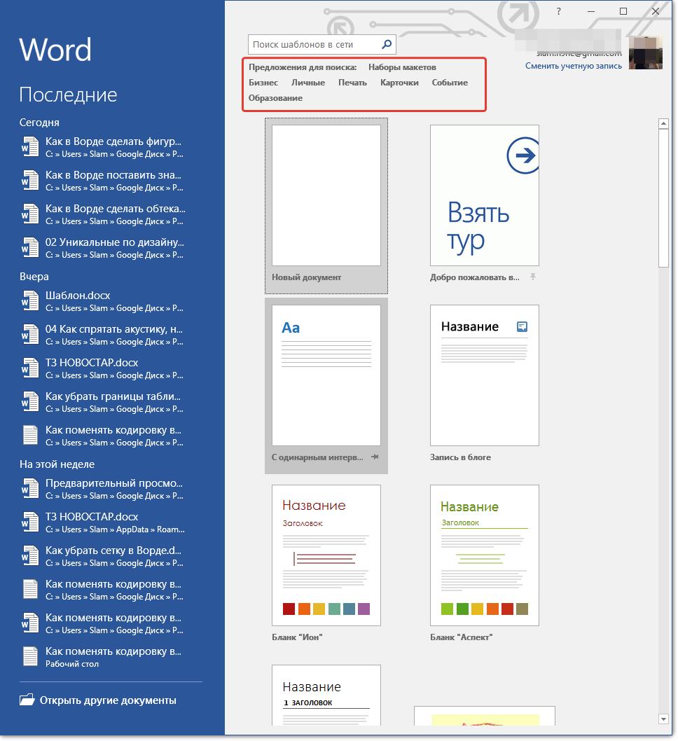 как сделать шаблон документа в word 2007
