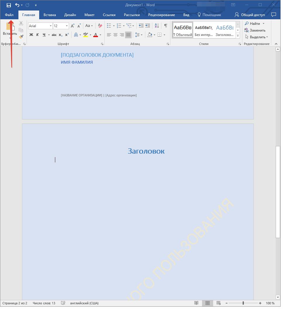 как сделать шаблон документа в word 2013