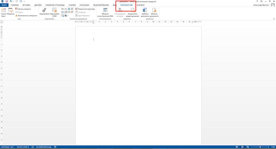 как сделать шаблон с полями ввода в word