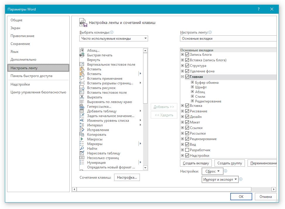как сделать шаблон страницы в word