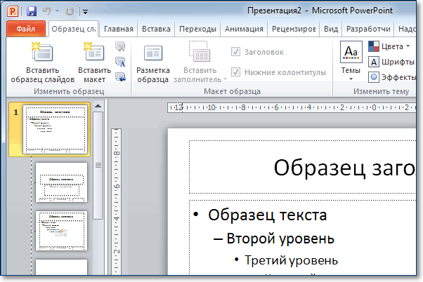 как сделать шаблон в powerpoint 2003
