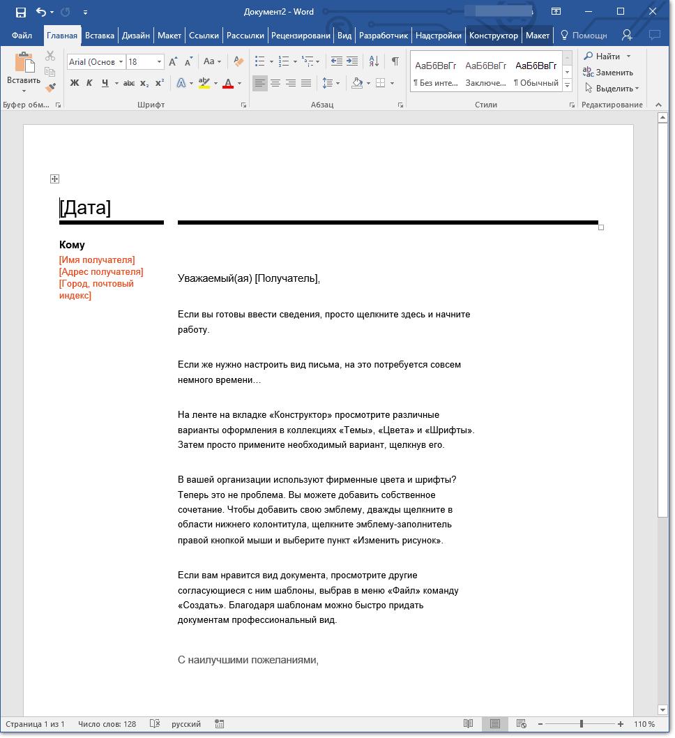 как сделать шаблон в word 2007