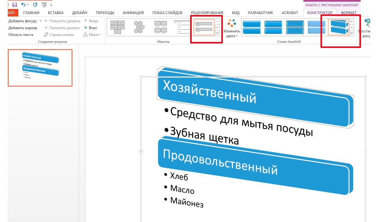 как сделать схему в презентации powerpoint 2010