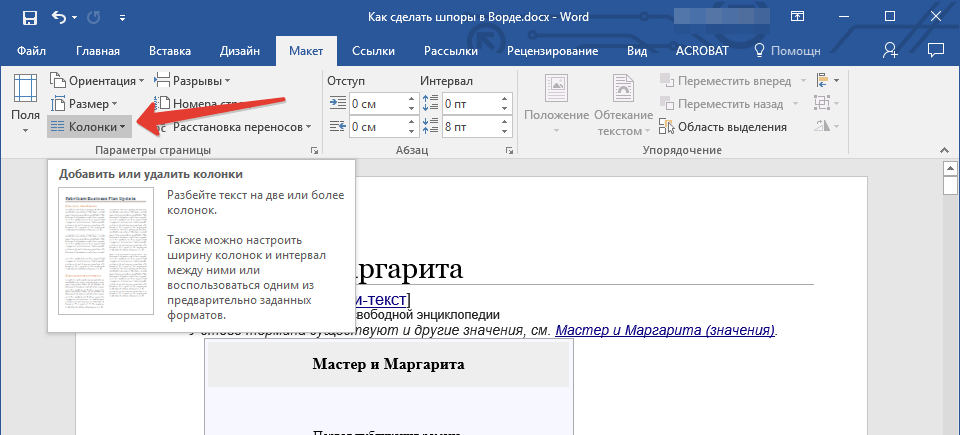 как сделать шпоры в word 2016