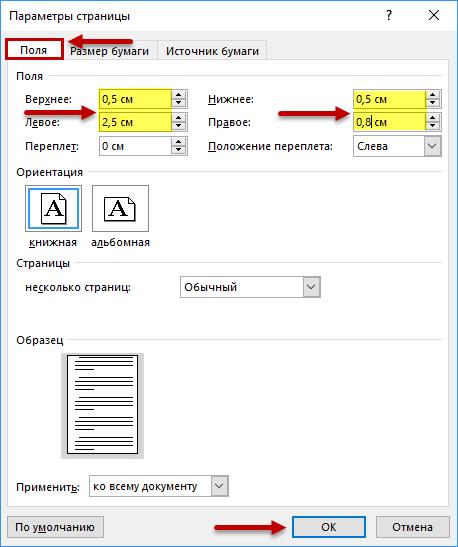 как сделать шрифт для word