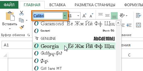как сделать шрифт меньше 8 в excel