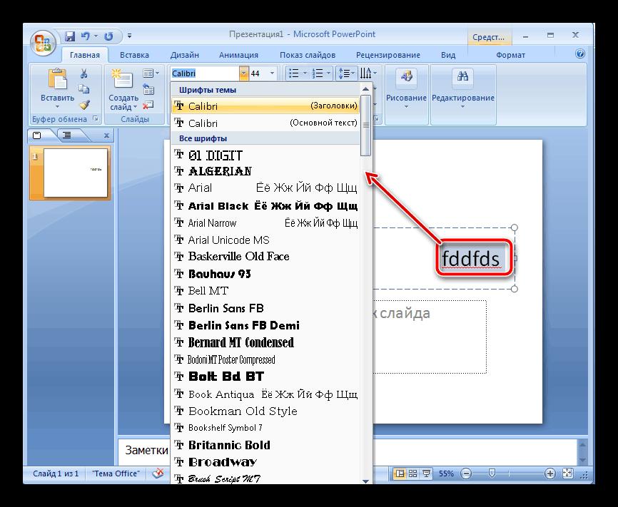 как сделать шрифт по умолчанию в powerpoint