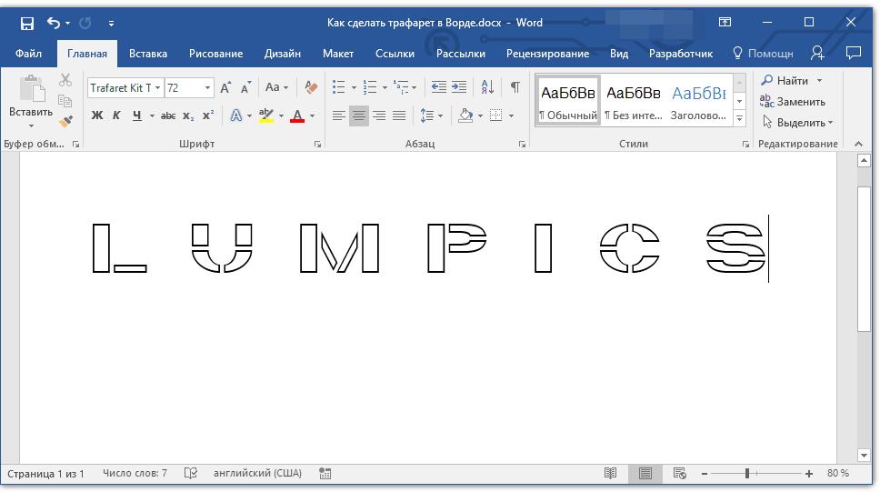 как сделать шрифт с контуром в word