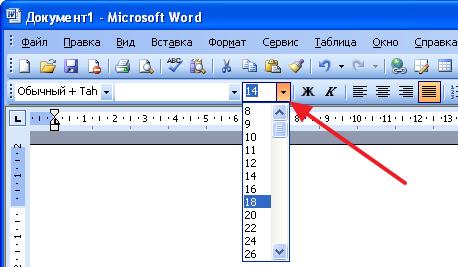 как сделать шрифт в word больше 72