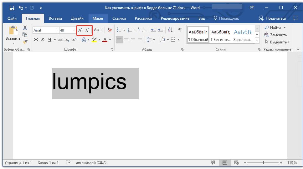 как сделать шрифт во всю страницу в word