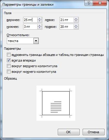 как сделать штамп в excel