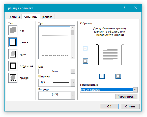 как сделать штампы в word