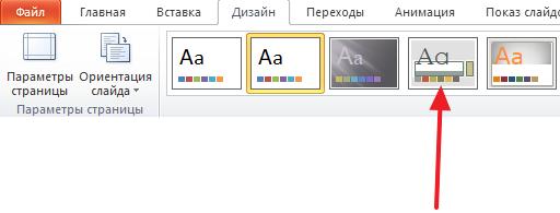 как сделать слайдер в powerpoint