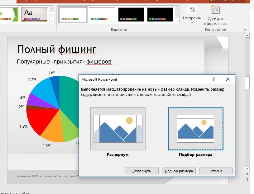 как сделать слайды 16 на 9 в powerpoint