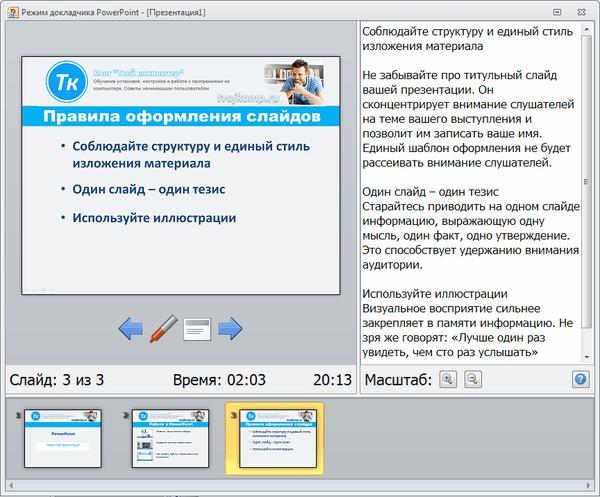 как сделать слайды на весь экран в powerpoint