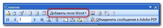 как сделать слияние word и excel 2003