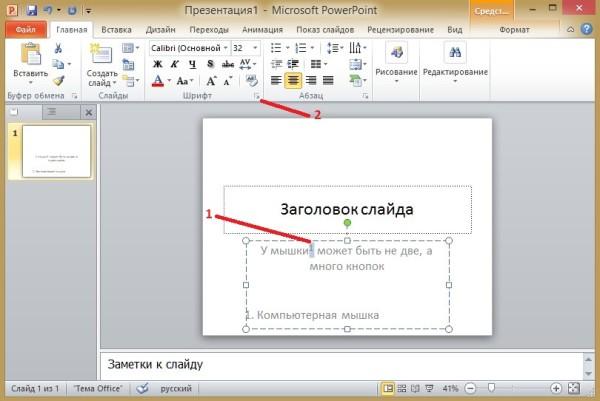 как сделать сноску в презентации powerpoint