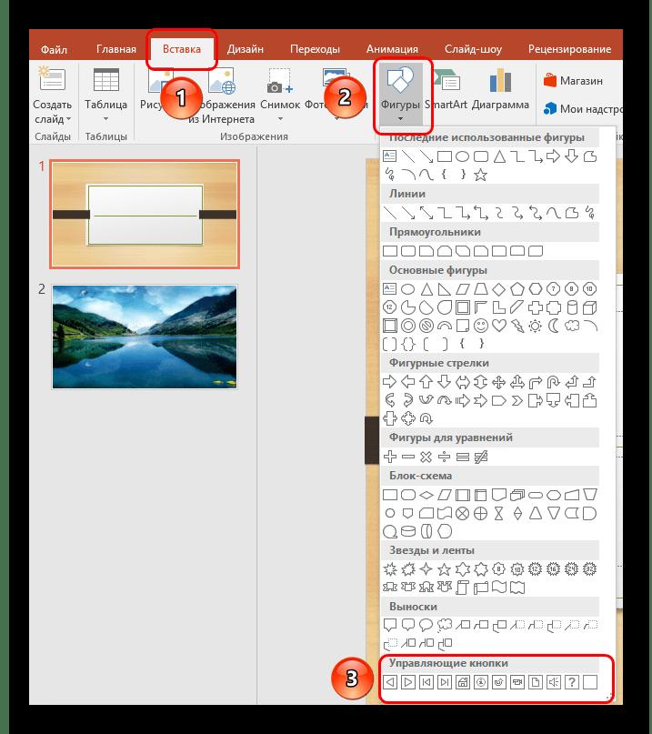 как сделать содержание с гиперссылками в powerpoint