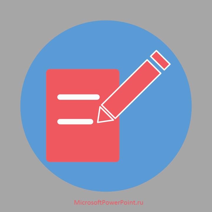 как сделать содержание в powerpoint 2016