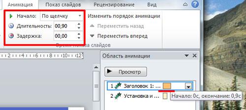 как сделать спецэффекты в powerpoint