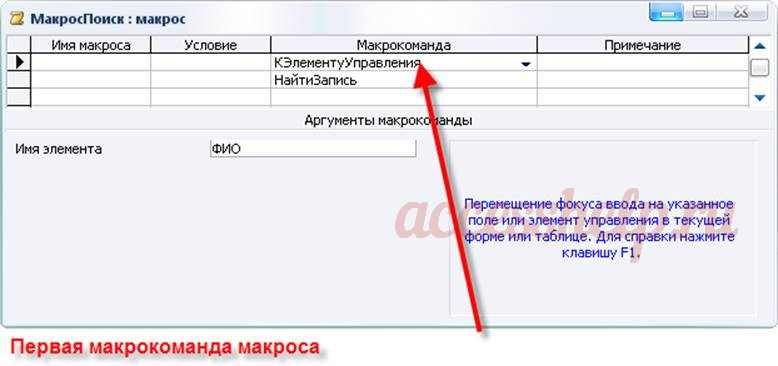 как сделать список в access