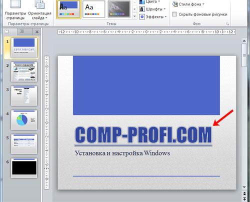 как сделать ссылку на другой слайд в powerpoint