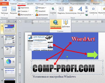 как сделать ссылку на сайт в презентации powerpoint