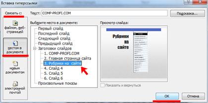 как сделать ссылку на страницу в powerpoint