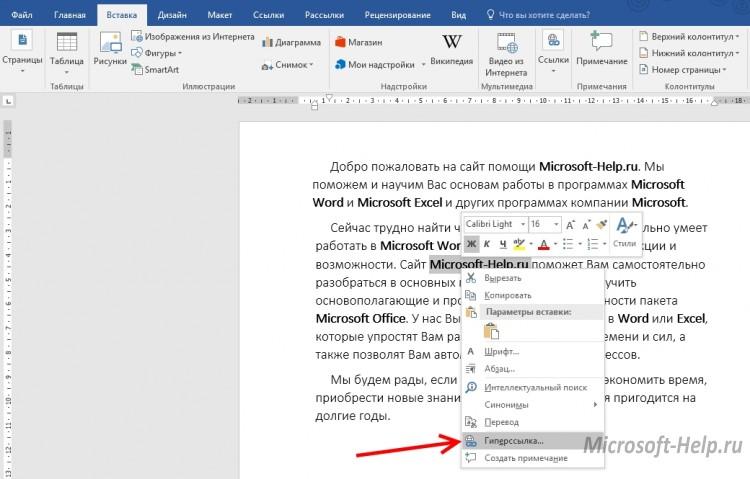 как сделать ссылку в word на документ excel