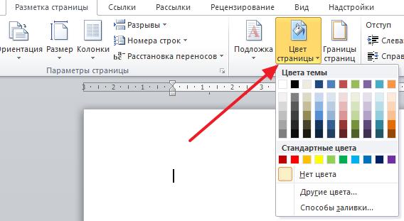 как сделать страницы разного цвета в word