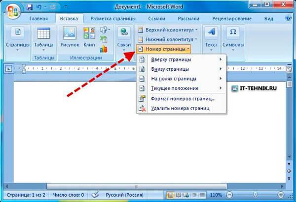 как сделать страницы в microsoft word 2010