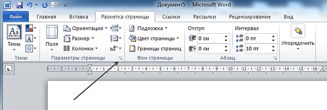 как сделать страницы в microsoft word