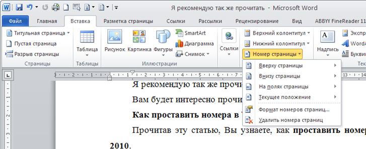 как сделать страницы в word 2010
