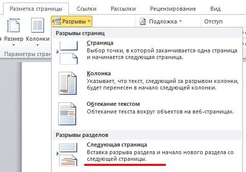 как сделать страницы в word на windows 10